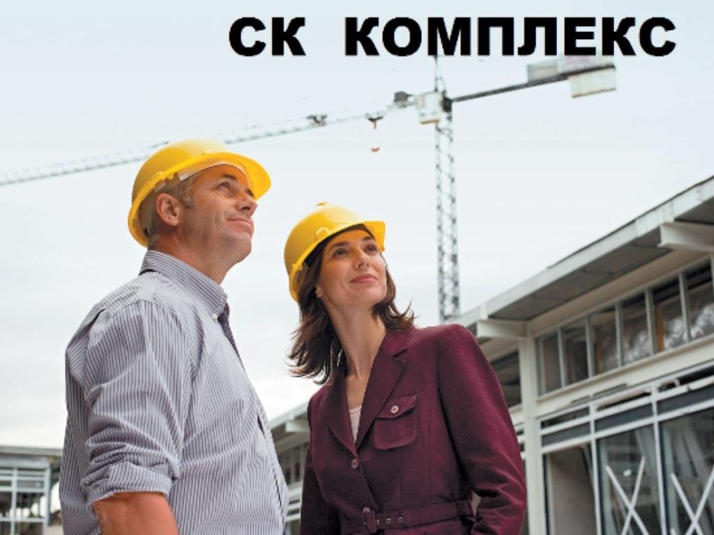 ООО СК Комплекс