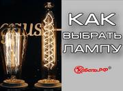 Видео о лампах освещения на канале «Кабель.РФ»