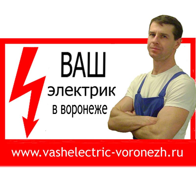 Ваш электрик Воронеж