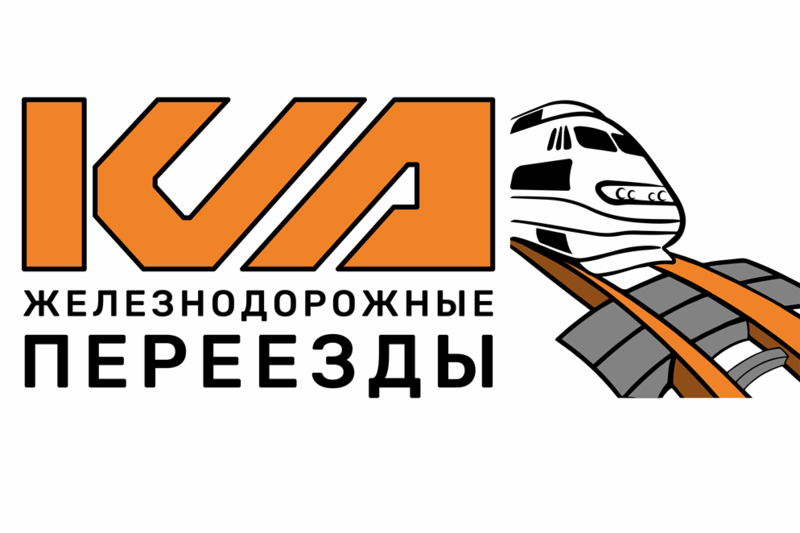 """Завод """"КСД"""" - железнодорожные переезды"""